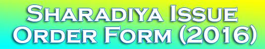 Shardiya Sankha 1422 Order Form