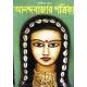 Sharadiya Anandabazar Patrika 2013
