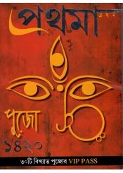 Sharadiya  Prathama 2013