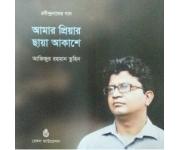 Amar Priyar Chaya Akash e