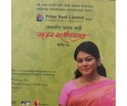 Nazrul Sangeet Anthology Vol 2