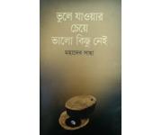 Bhule Jaoyar Cheye Valo Kichu Nei