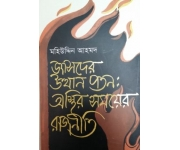 Jashoder Utthan Poton Osthir Somoyer Rajniti