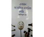 Ekjon Atankita Nagarik Balchi
