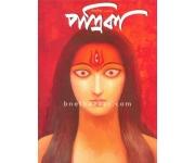 Sharadiya Patrika 1422 (2015)