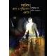 Mahabishe Pran O Budhimattar Khonje