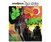 Eid Sankha Prothom Alo 2017