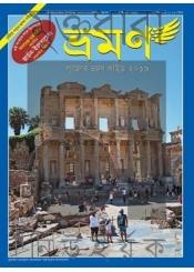 Bhraman: Pujor Bhraman Guide 1426 (2019)