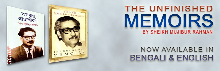 The Unfinished Memoirs by Sheikh Mujibur Rahman