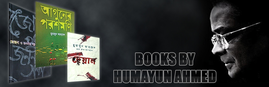 Books by Humayun Ahmed
