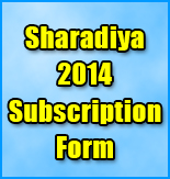 Sharadiya 2014 Subscription Form